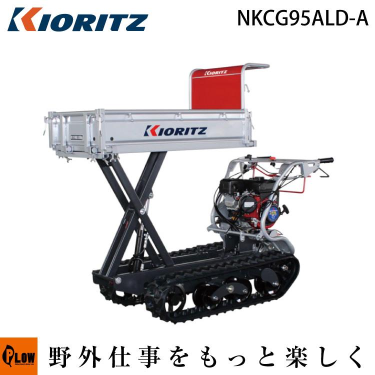 共立 運搬車 NKCG95ALD-A【リフトアップ機能】【エンジン式】