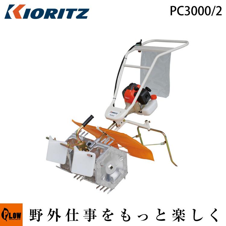共立 パワーカルチ PC3000/2【エンジン式】