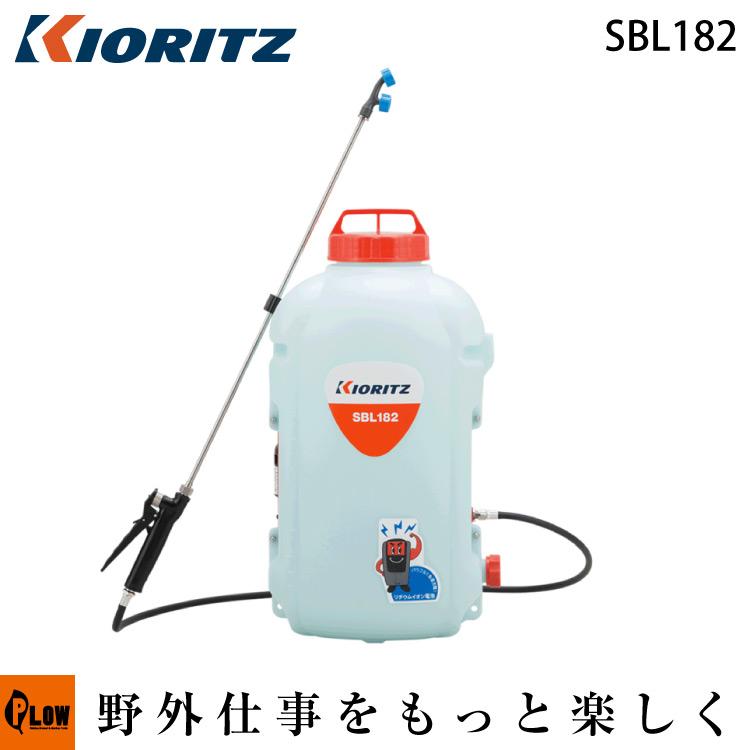 共立 噴霧機 SBL182【バッテリー 噴霧器 動噴】【バッテリー式】