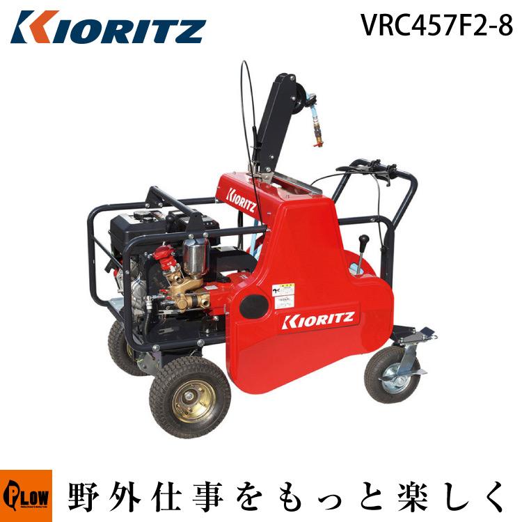 共立 自走式キャリーラジコン動噴 VRC457F2-8【噴霧器 動噴】【エンジン式】