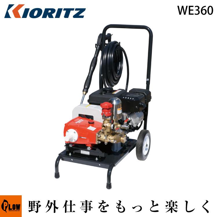 共立 高圧洗浄機 WE360【ホースとノズル交換で防除作業も利用可】【エンジン式】
