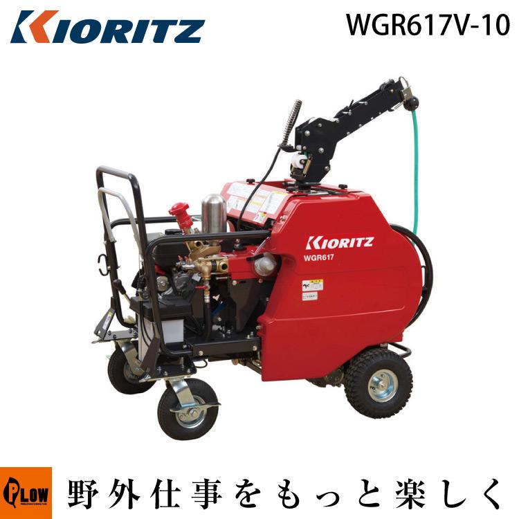 非常に高い品質 共立 自走式ラジコン動噴 WGR617V-10【噴霧器 WGR617V-10【噴霧器 動噴 共立】【エンジン式】, いわきチョコレート:e7dd566e --- oliversolga.sk