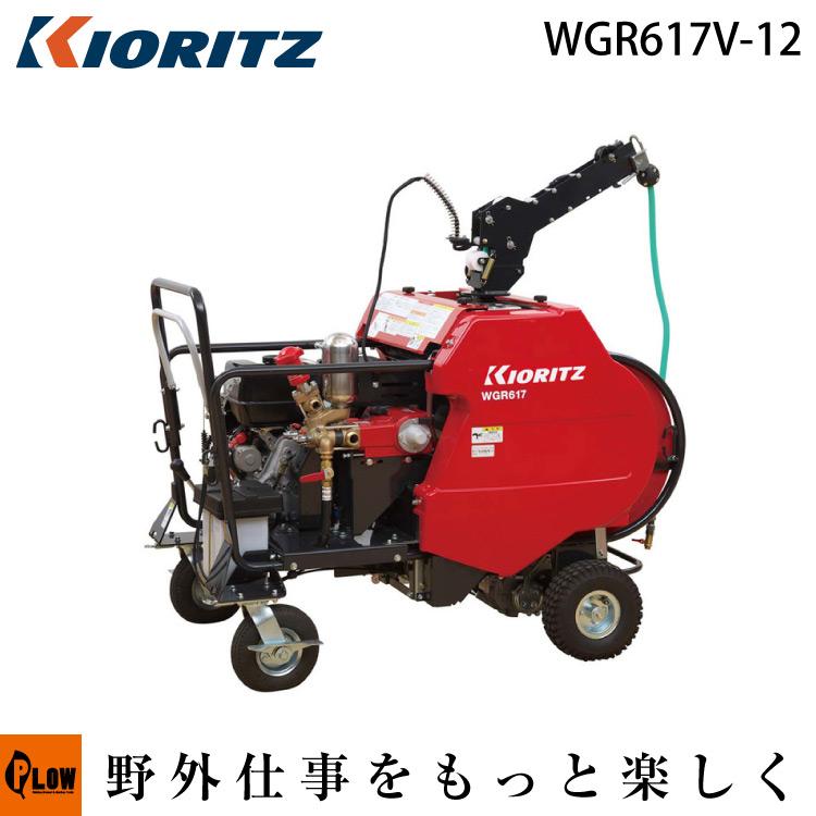 共立 自走式ラジコン動噴 WGR617V-12【噴霧器 動噴】【エンジン式】