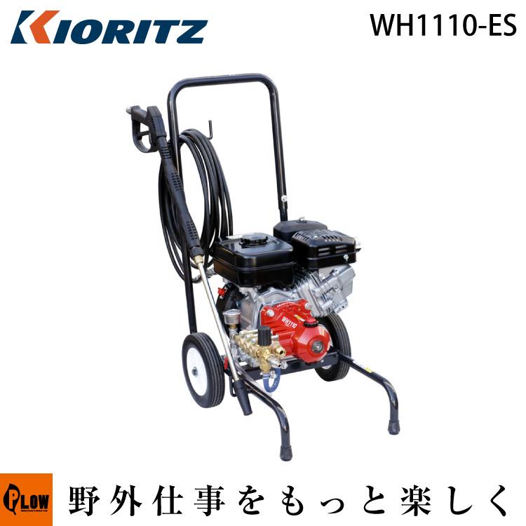 共立 高圧洗浄機 WH1110-ES【豊富なアタッチでさまざまな場面で活躍】【エンジン式】