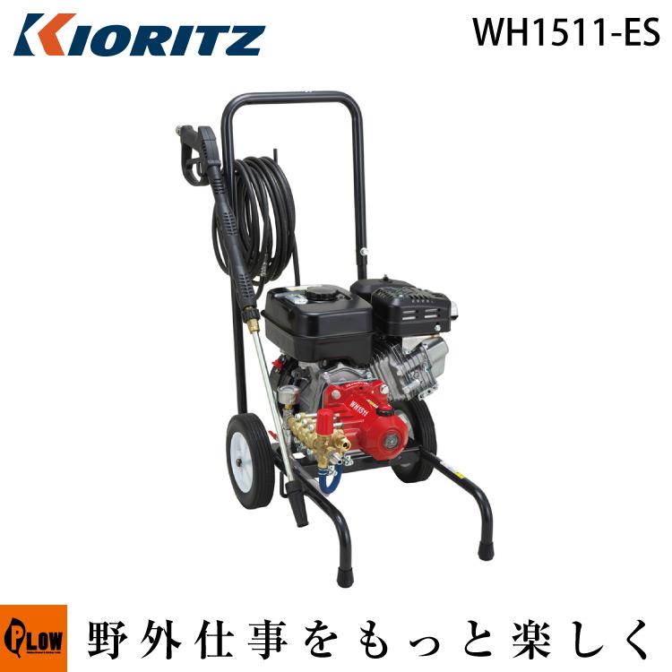 共立 高圧洗浄機 WH1511-ES【豊富なアタッチでさまざまな場面で活躍】【エンジン式】