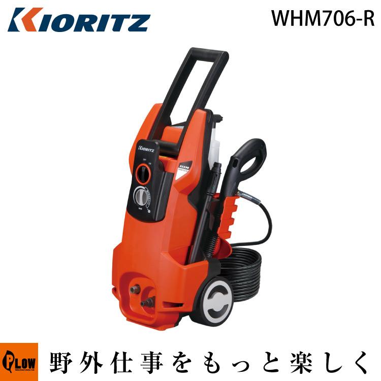 共立 高圧洗浄機 WHM706-R【100V電源・給水機能付】【電源式】