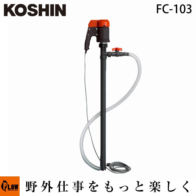 工進 薬液用ドラムポンプ フィルポンプ FC-103