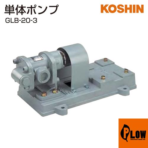 アウトドアパワーショップPLOW 工進 単体ポンプ GLB-20-3 信頼 GLポンプ 返品不可