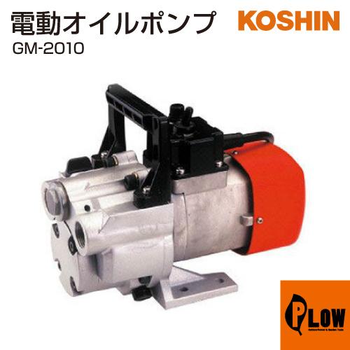 アウトドアパワーショップPLOW 工進 高粘度用電動ハンディオイルポンプ チェンジマスター GM-2010