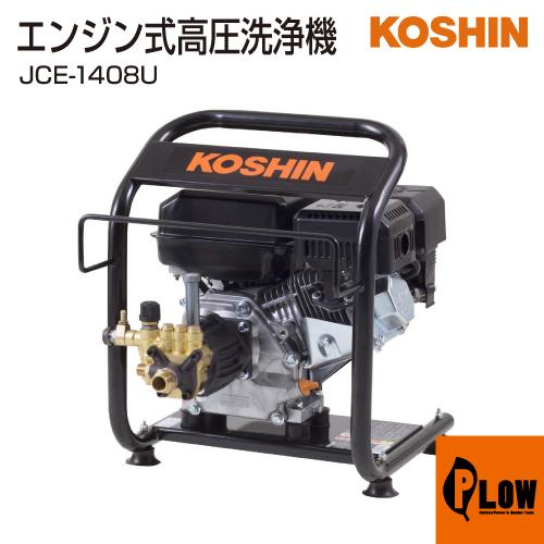 工進 エンジン式高圧洗浄機 JCE-1408U 次回8月下旬生産予定