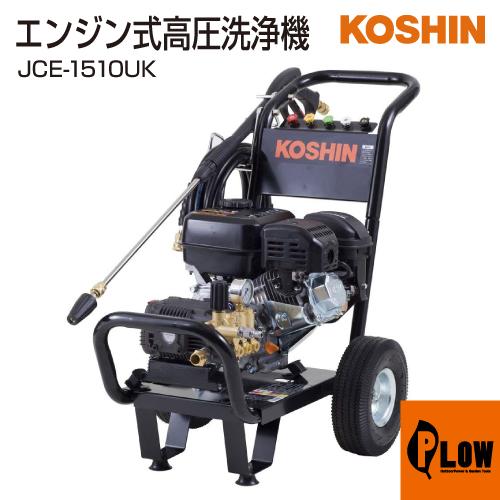 工進 エンジン式高圧洗浄機 JCE-1510UK