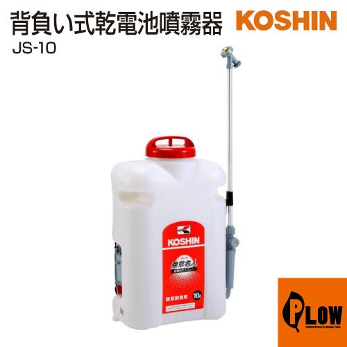 アウトドアパワーショップPLOW 工進 乾電池式噴霧器 ブランド買うならブランドオフ おすすめ 除草名人 JS-10