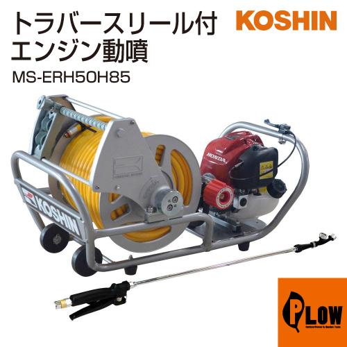 工進 エンジン式小型動噴 ガーデンスプレーヤー(※Φ8.5ホース仕様) MS-ERH50H85