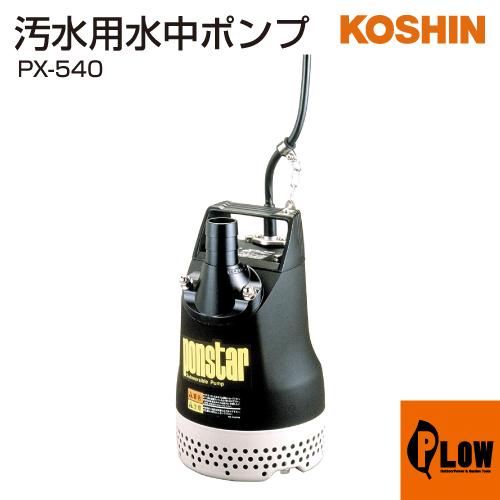 工進 汚水用水中ポンプ ポンスター PX-540