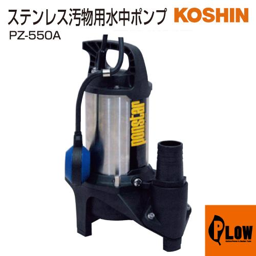 工進 汚物用水中ポンプ ポンスター PZ-550A