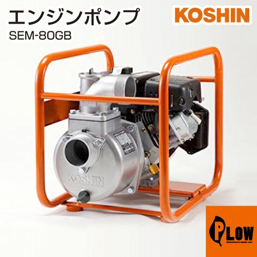 工進 ハイデルスエンジンポンプ 三菱エンジン搭載 SEM-80GB
