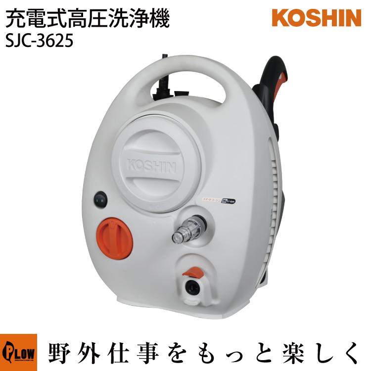 工進 充電式高圧洗浄機 SJC-3625 [ スマートコーシン 36V ]