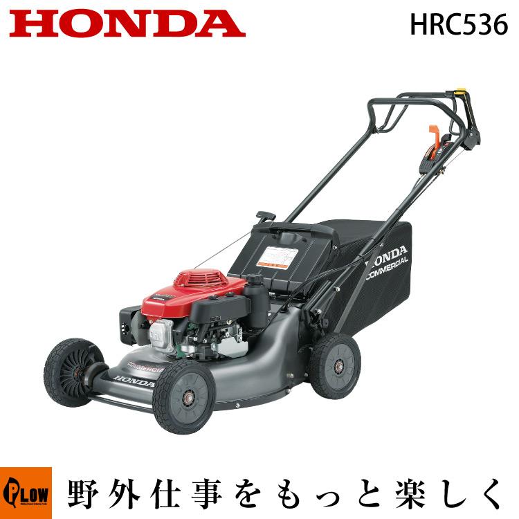 草刈り機 ホンダ芝刈り機 HRC536 K1HXJ