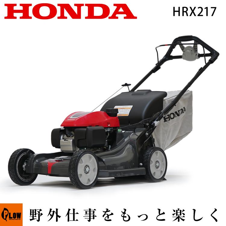 ホンダ 芝刈り機 エンジン 自走式 家庭用 芝刈機 園芸 US HONDA アメリカホンダ HRX217VKA バリカン プレゼント
