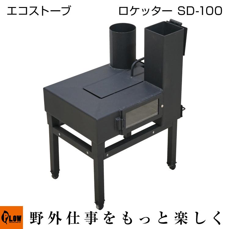 薪ストーブ ロケッター ROCKETER SD-100 オーブンルーム付 キャンプ 料理