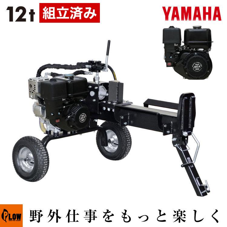 [ 組立済 送料無料 ] PLOW 薪割り機 機械式 PH-GLS12 破砕力12トン エンジン薪割機 PLOW[ 薪ストーブ GLS12 ]【smtb-TK】