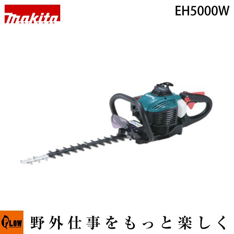 500mm エンジンヘッジトリマー EH5000W 両刃 マキタ