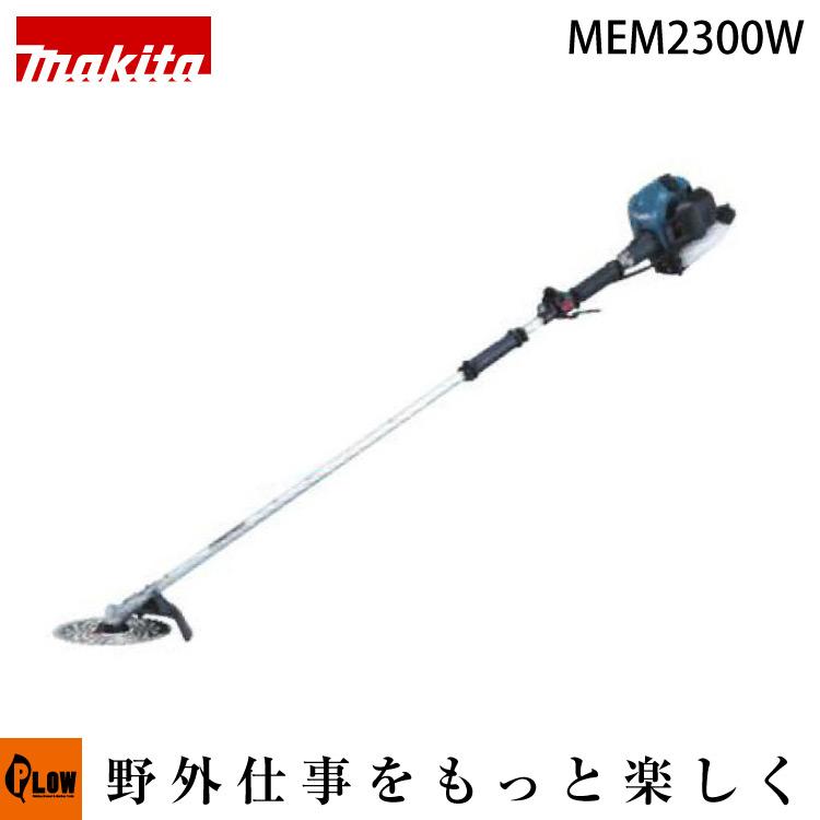 マキタ 2サイクルエンジン刈払機 MEM2300W ツーグリップ テンションレバー式 楽らくスタート 22.2cc