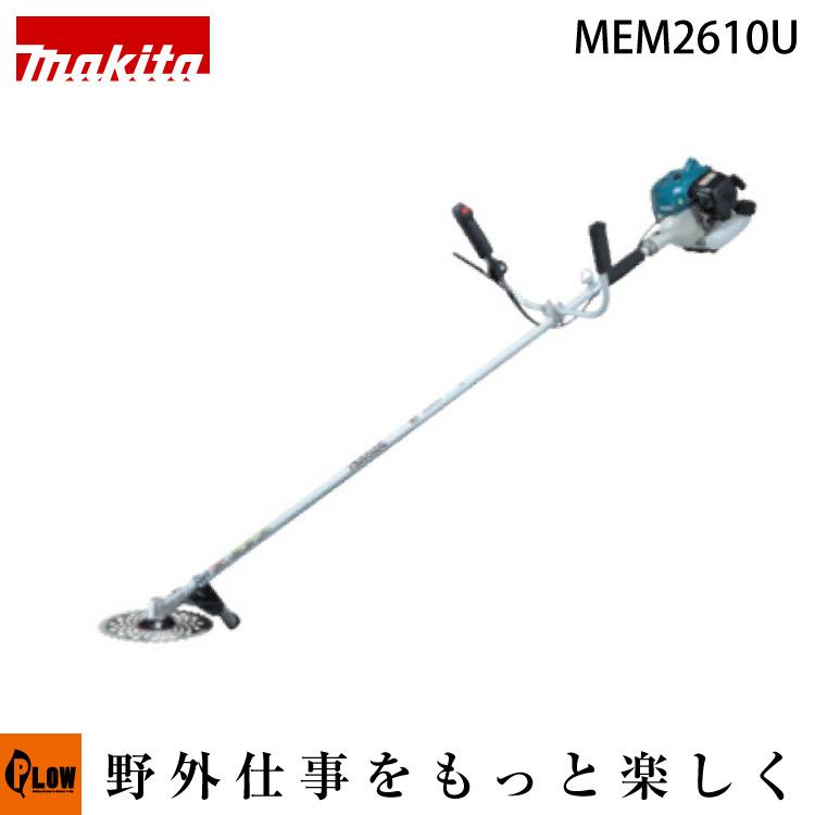 マキタ 2サイクルエンジン刈払機 MEM2610U Uハンドル テンションレバー式 楽らくスタート 26cc