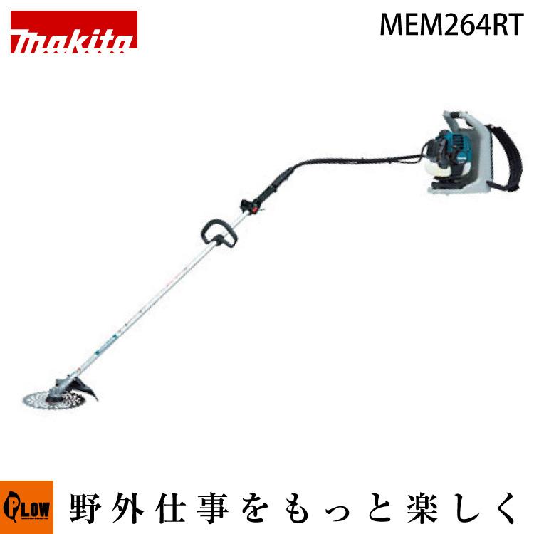 マキタ 2サイクルエンジン刈払機 MEM264RT 背負式ループハンドル テンションレバー式 25.4cc