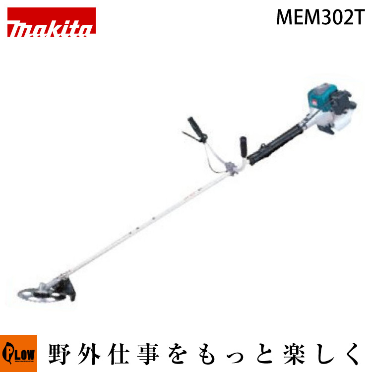 マキタ 2サイクルエンジン刈払機 MEM302T Uハンドル テンションレバー式 楽らくスタート ファインチップソー 30.5cc