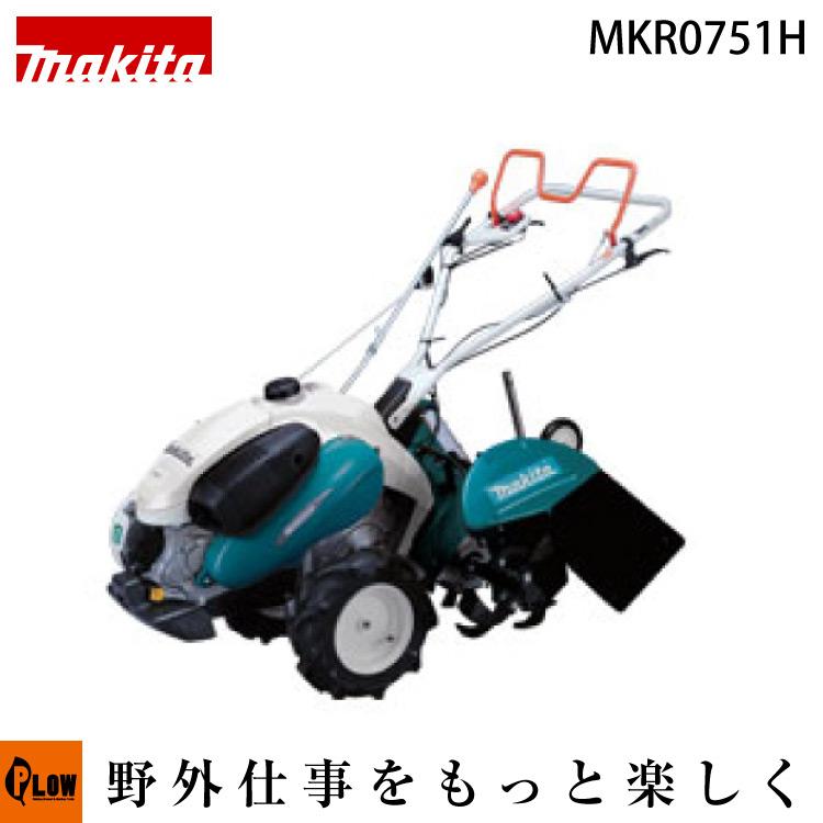 マキタ エンジン耕うん機 MKR0751H リアロータリー式 ロータリカバー開閉 耕幅550mm 6.3馬力