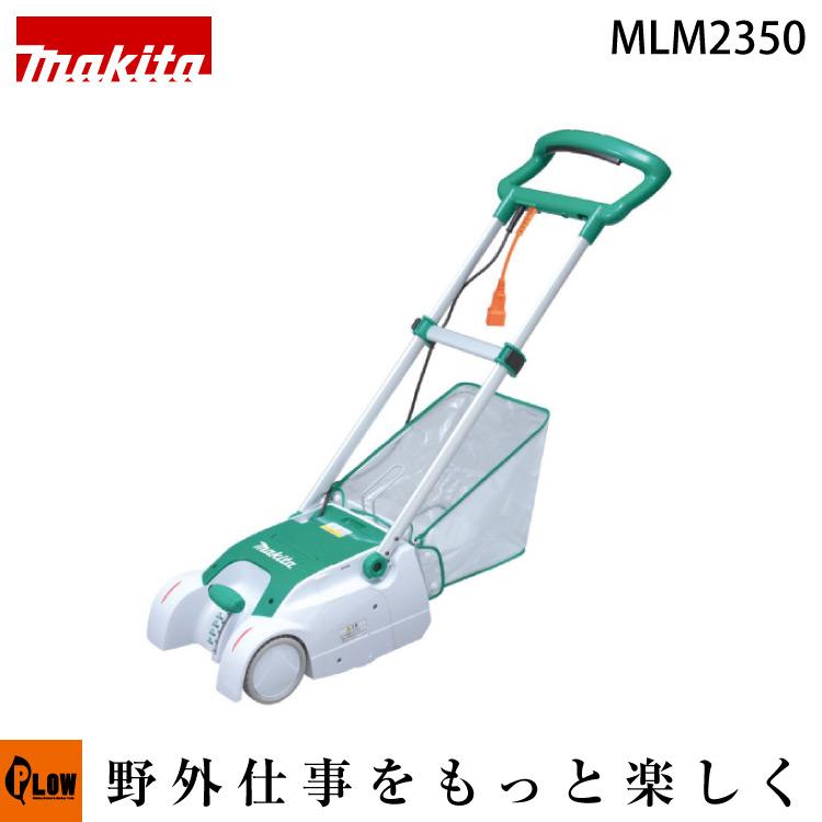 マキタ 電動芝刈機 MLM2350 リール式3枚刃 刈込幅230mm