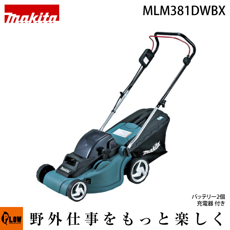 愛用 店 マキタ 充電式芝刈機 MLM381DWBX 36V バッテリー×2・充電器付 刈込幅380mm:プラウ-ガーデニング・農業