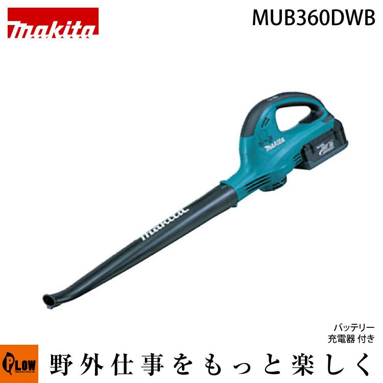 マキタ 充電式ブロワ MUB360DWB 36V 2.2Ahバッテリ×1・充電器付 最大風量4.4