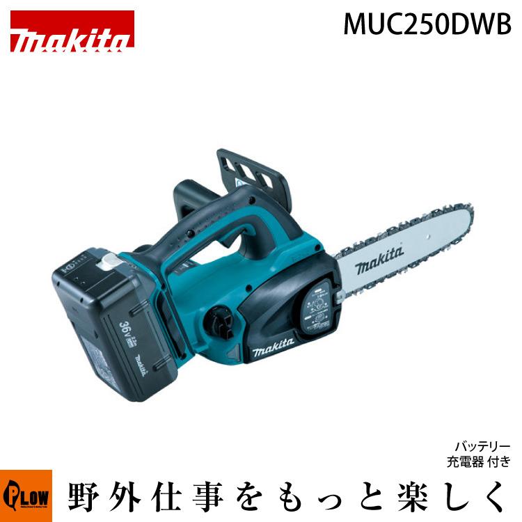 マキタ 充電式チェンソー MUC250DWB 25cm 36V 2.2Ahバッテリー×1 充電器付 91PX-40E お盆 旅行 開店祝