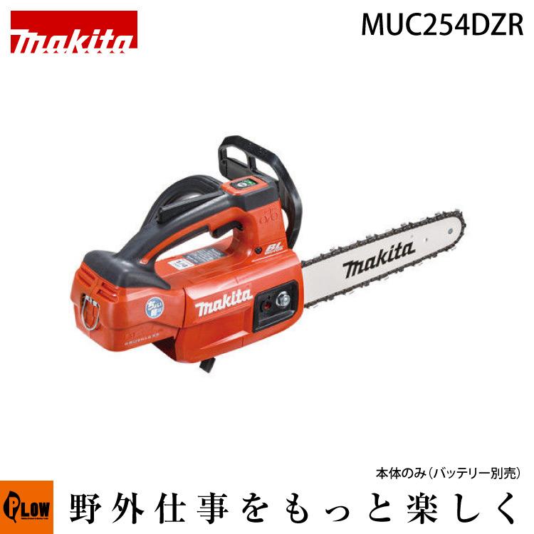 マキタ バッテリ式 チェンソー(赤)【MUC254DZR】バッテリ・充電器別売 チェーンソー 25cm 25AP-60