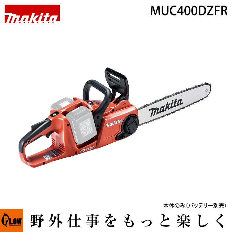マキタ バッテリ式 チェンソー【MUC400DZFR】 バッテリ・充電器別売