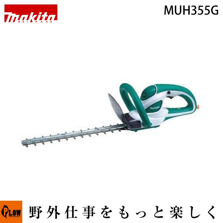 マキタ 電動生垣バリカン MUH355G グリーン 特殊コーティング刃仕様 刈込幅350mm