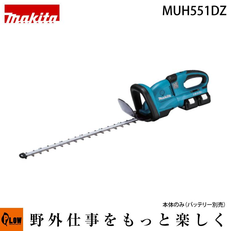 マキタ 充電式ヘッジトリマ MUH551DZ 36V(18V×2)対応 本体のみ 刈込幅550mm バッテリー・充電器別売