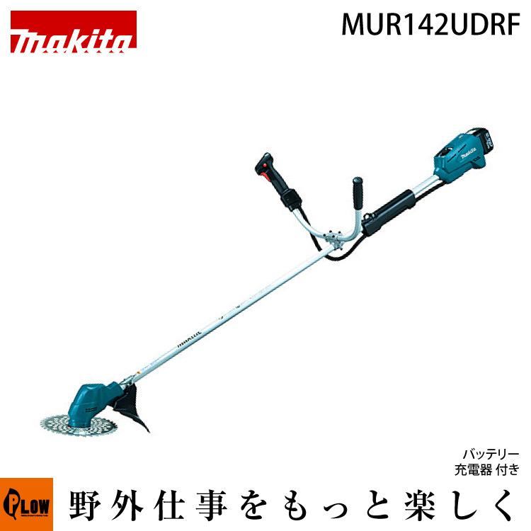 マキタ 充電式草刈機 MUR142UDRF Uハンドル 14.4V バッテリー・充電器付 刈払機 軽量