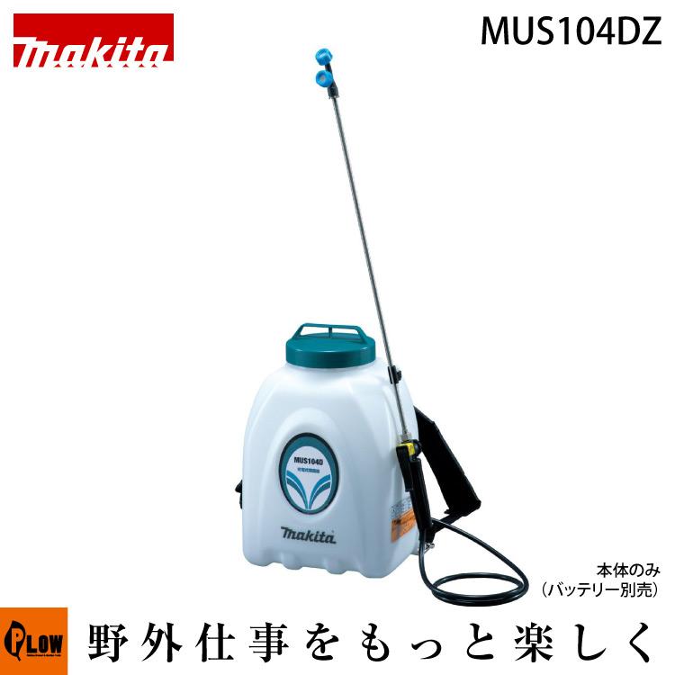 マキタ 充電式噴霧器 MUS104DZ 10L 18V 本体のみ