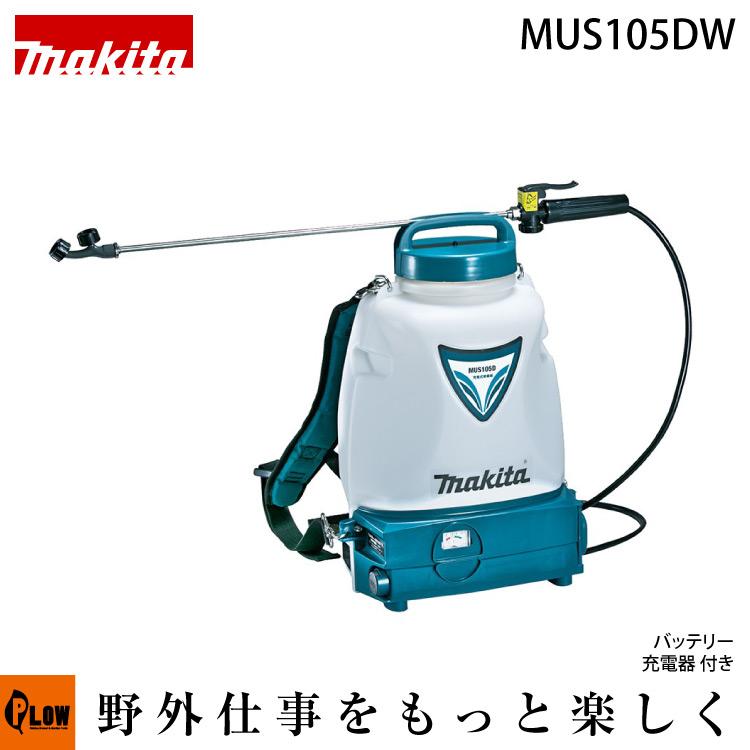 マキタ 充電式噴霧器 MUS105DW 10L 10.8V バッテリー・充電器付