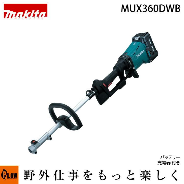 マキタ 充電式スプリット草刈機 MUX360DWB ループハンドル モータ部のみ 36V 2.2Ahバッテリー・充電器付