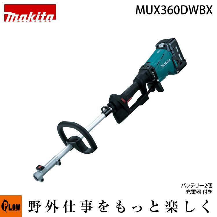 マキタ 充電式スプリット草刈機 MUX360DWBX ループハンドル モータ部のみ 36V 2.2Ahバッテリー×2・充電器付