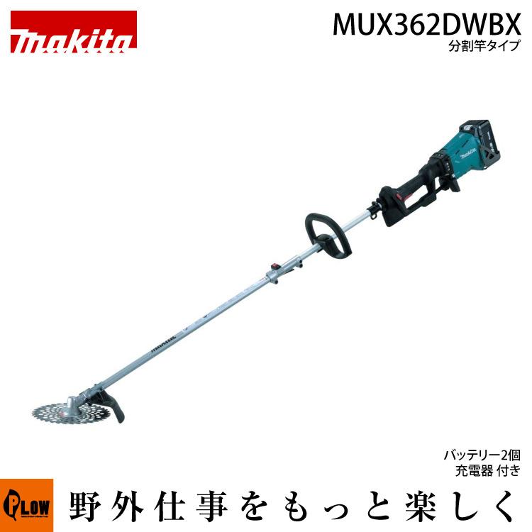 マキタ 充電式スプリット草刈機 MUX362DWBX ループハンドル 分割棹式 36V 2.2Ahバッテリー×2・充電器付