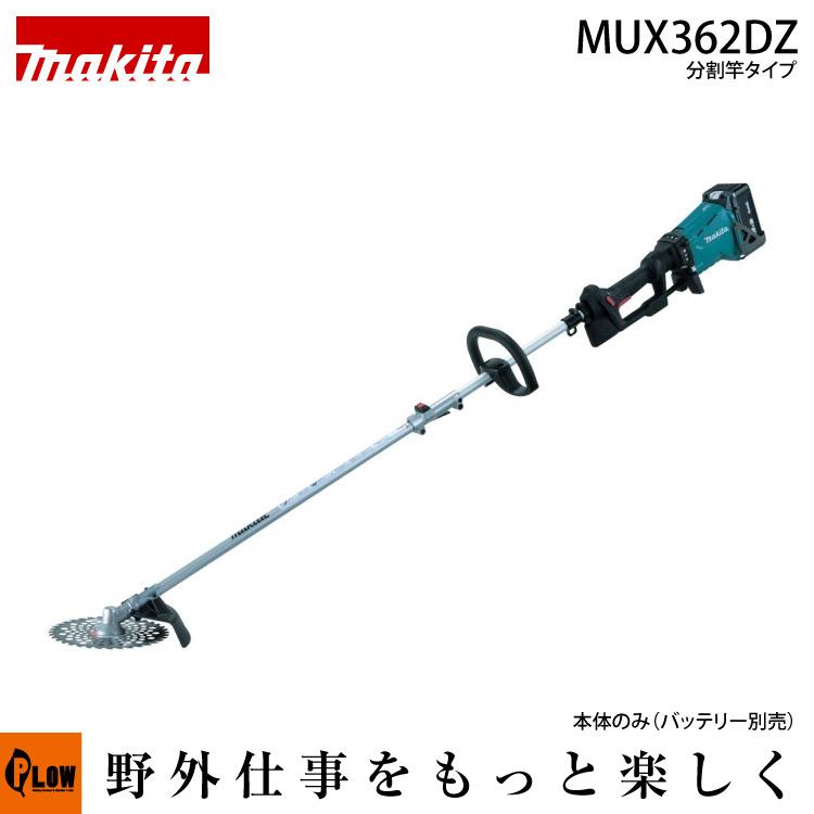 マキタ 充電式スプリット草刈機 MUX362DZ ループハンドル 分割棹式 36V 本体のみ