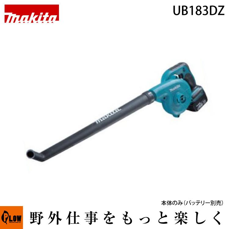 マキタ 充電式ブロワ UB183DZ 18V 本体のみ 最大風量2.6