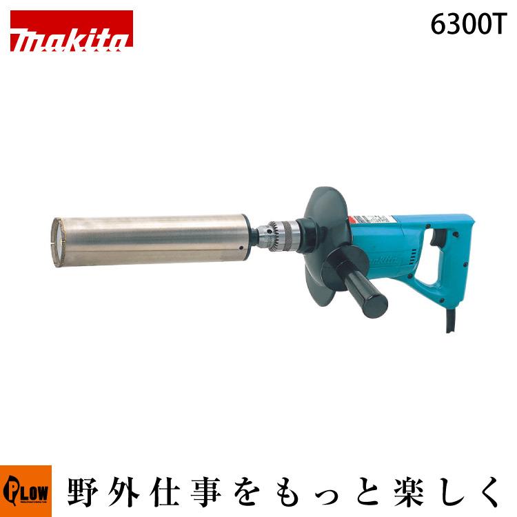 マキタ 電動ダイヤコアドリル 6300T