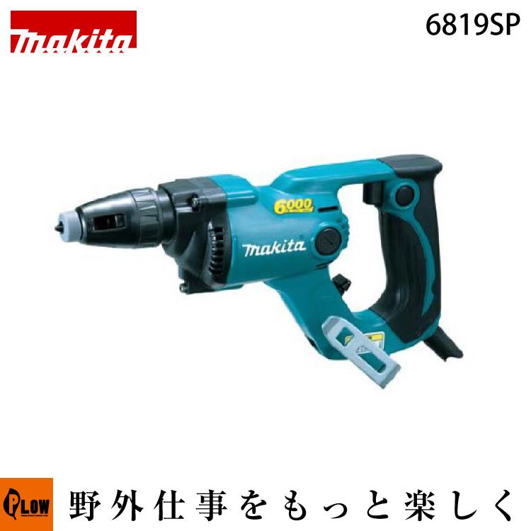 マキタ 電動ボード用スクリュードライバ 6819SP 青 ネジ径4mm