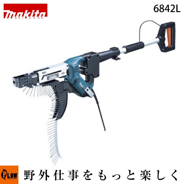 マキタ 電動オートパックスクリュードライバ 4842L 延長ハンドル付